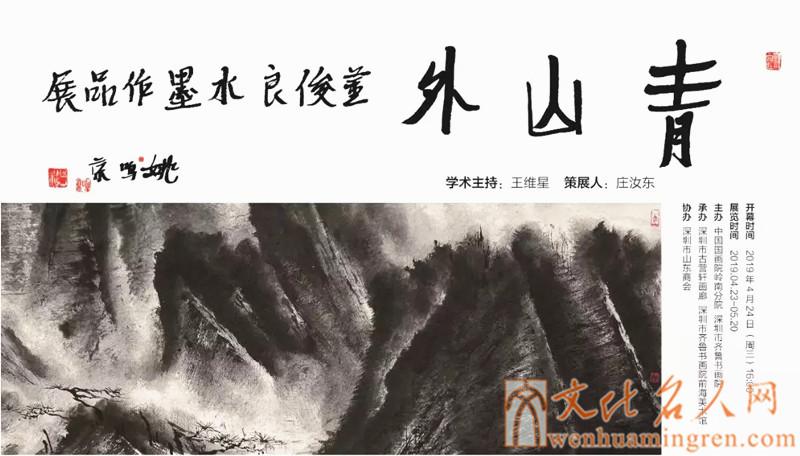 青山外-董俊良水墨作品展